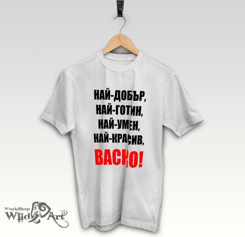 Тениска за Васильовден VASIL4