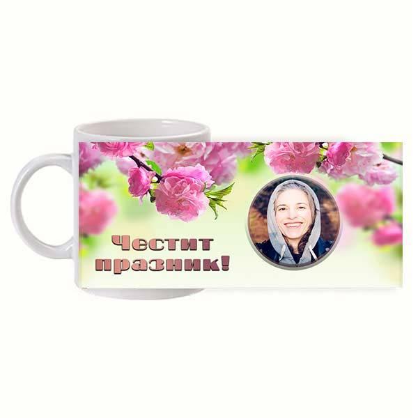 Чаша с ваша снимка за осми март