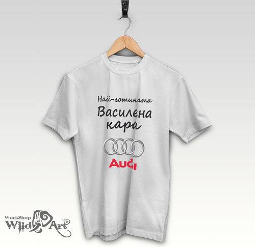Тениска за Васильовден VAS09