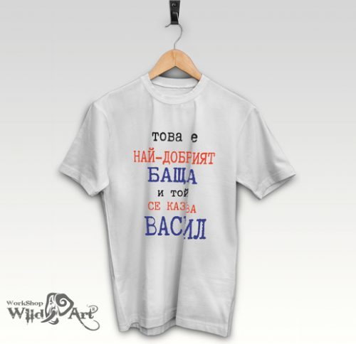 Тениска за Васильовден VAS01