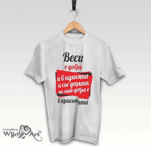 Тениска за Васильовден VAS11