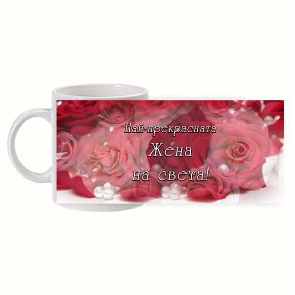 Чаша за осми март с цветя