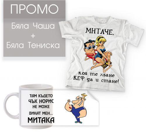 Промо комплект чаша и бяла тениска