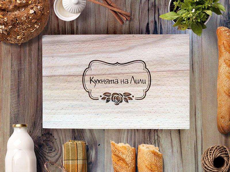 """Дъска за рязане """"Кухнята на Лили"""" с вашето име Модел 24"""