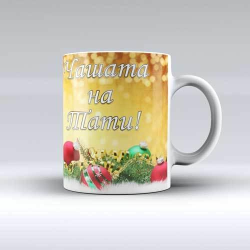 Коледна чаша с ваша снимка – Чашата на тати 8