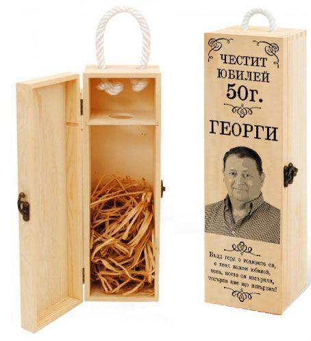 """Дървена кутия за вино """"Юбилей"""" 2"""