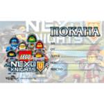 """10 бр. покани за детски празник """"Lego Nexo Knights"""""""