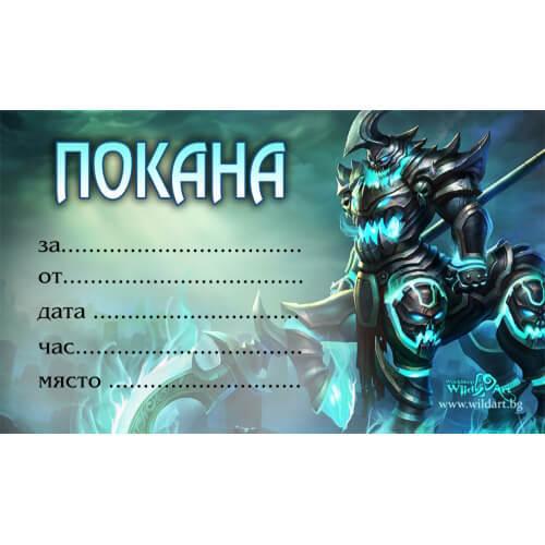 """10 бр. покани за детски празник """"League of Legends – Черен демон"""""""