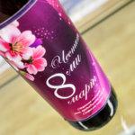 """Вино с празничен етикет """"Честит 8-ми март – Розов блясък"""""""
