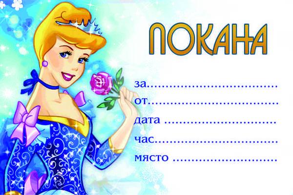 """10 бр. покани за детски празник """"Принцеси – Пепеляшка"""""""