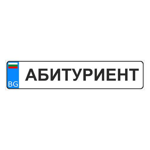 Табела АБИТУРИЕНТ
