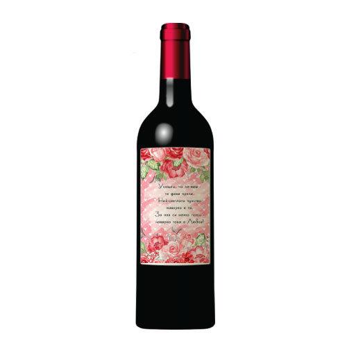 Етикет за бутилка Св. Валентин PACK07
