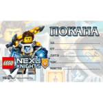 """10 бр. покани за детски празник """"Lego Nexo Knights – Рицар"""""""