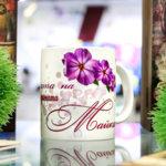 """Тематична чаша за 8-ми Март """"Най-прекрасната майка"""""""