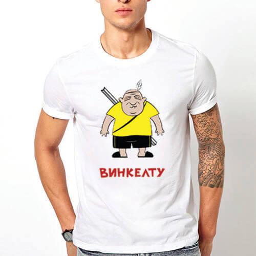 Тениска Винкелту