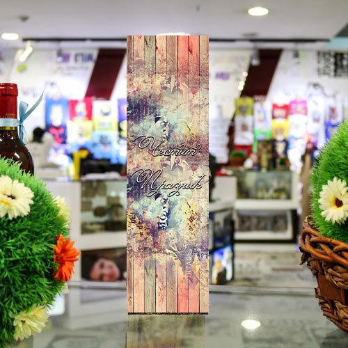 """Декоративна дървена кутия за вино """"Честит Празник"""" 5"""