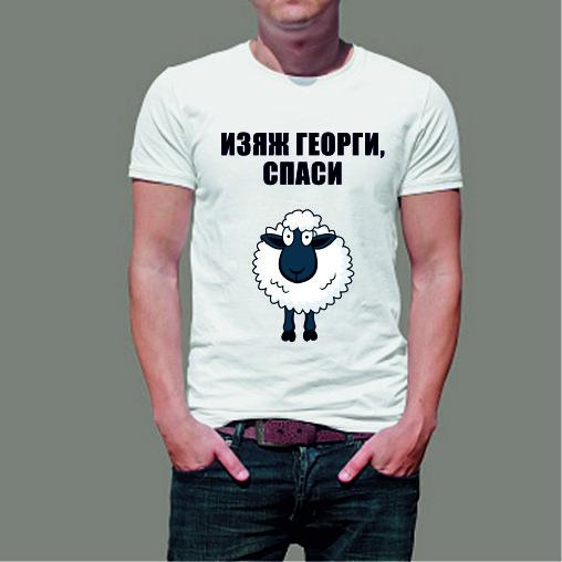 Тениска Гергьовден 2
