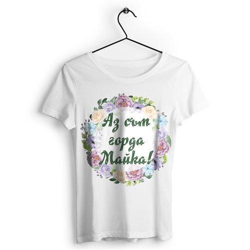 Тениска 8-ми март 8M012