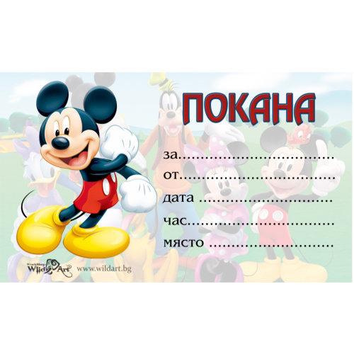 """10 бр. покани за детски празник """"Мики Маус"""""""