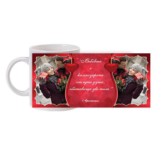 Чаша със снимка и надпис за двойки
