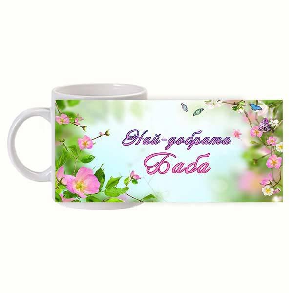 Чаша за осми март за най-добрата баба