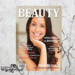 Корица Beauty със снимката на любимата