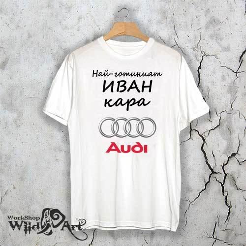 """Тениска за Ивановден – """"Най-готиния Иван кара.. Audi"""""""