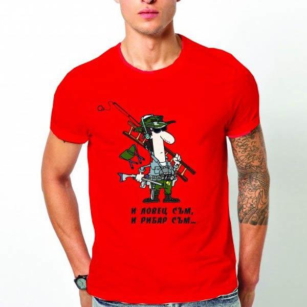 Тениска Ловец и рибар съм N1004