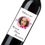 Етикет за вино със снимка на любимия човек