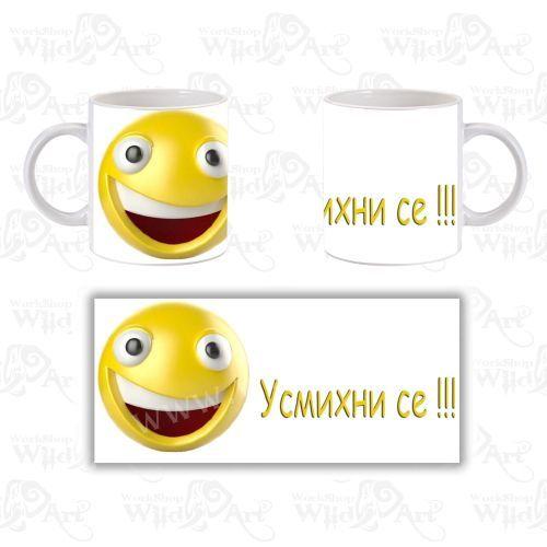 Чаша Smile 3