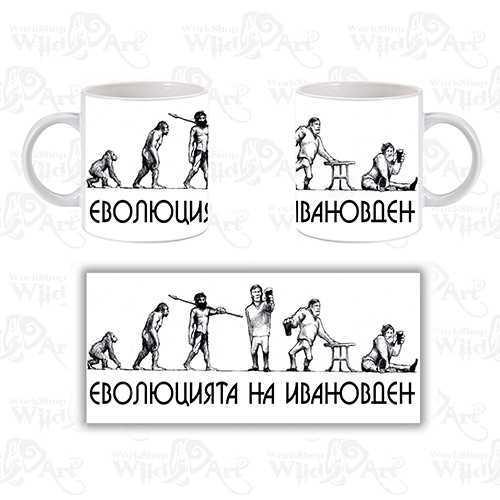 Чаша за Ивановден – ИВАНОВДЕН Еволюция