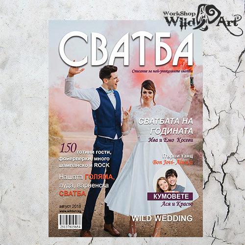 Корица Сватба със снимката от събитието