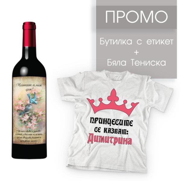 Промо комплект бяла тениска и вино с етикет
