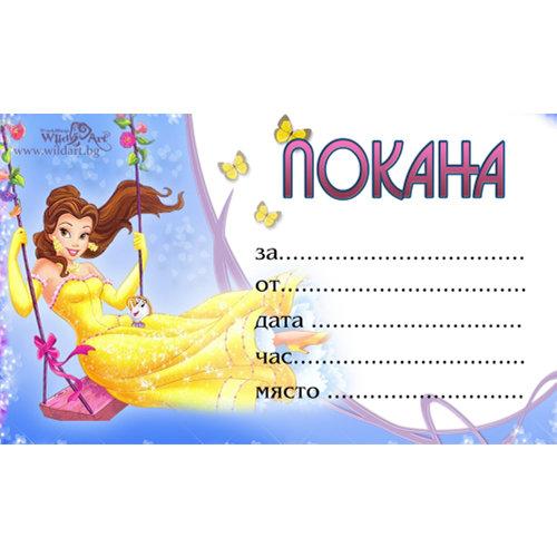 """10 бр. покани за детски празник """"Принцеси – Бел"""""""