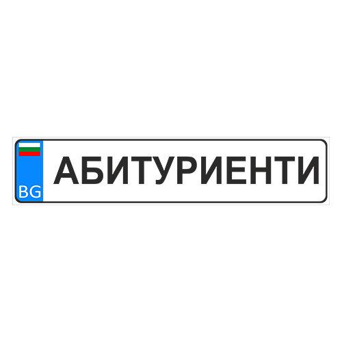 Табела АБИТУРИЕНТИ