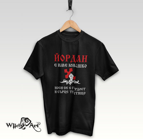 Тениска за Йордановден IO7
