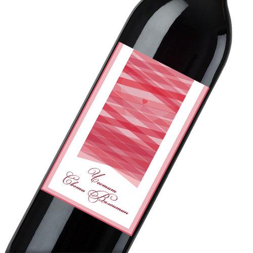 """Стилен етикет за вино марка """"Свети Валентин"""""""