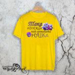 Тениска за Нушка С4