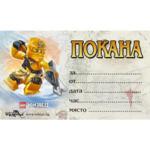 "10 бр. покани за детски празник ""Lego Ninjago – Жълта нинджа"""