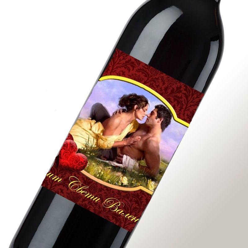 Вино за Свети Валентин