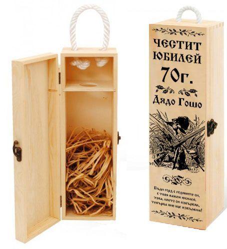"""Дървена кутия за вино """"Юбилей"""" 6"""