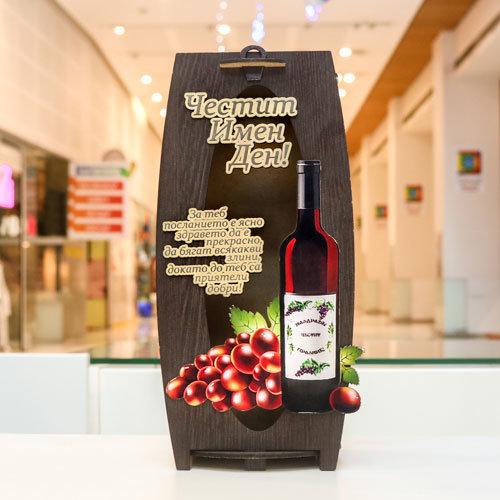 """Kутия за вино """" Честит имен ден"""""""
