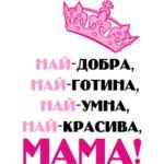 """Атрактивна тениска-""""Най-прекрасната майка"""" W 1010"""