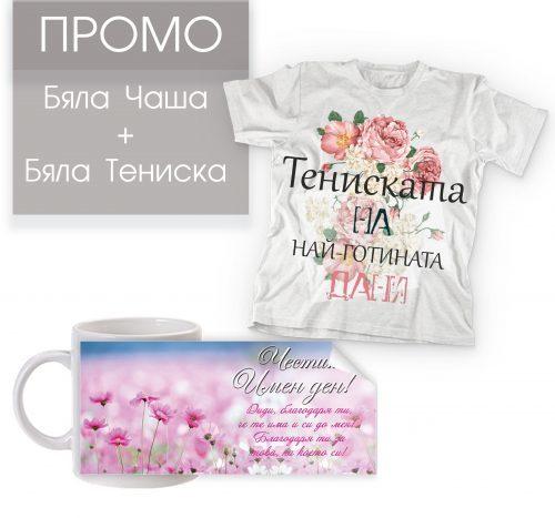 Промо комплект дамска бяла тениска и чаша