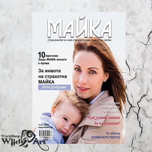 Корица на списание със снимка на майката