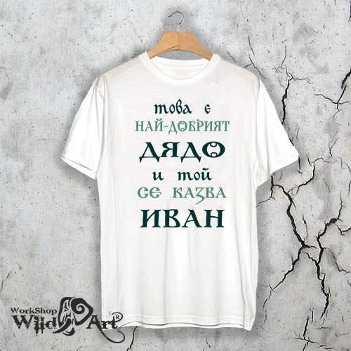 Тениска за Ивановден – Най-добрият дядо Иван