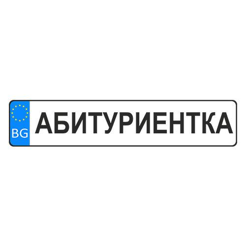 Табела АБИТУРИЕНТКА