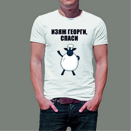 Тениска Гергьовден 4