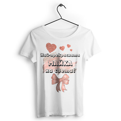 Тениска 8-ми март 8M011