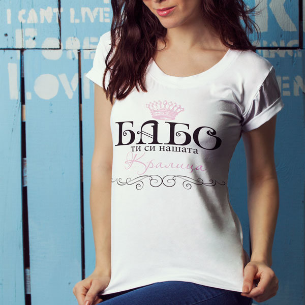 Тениска-баба кралица W1003